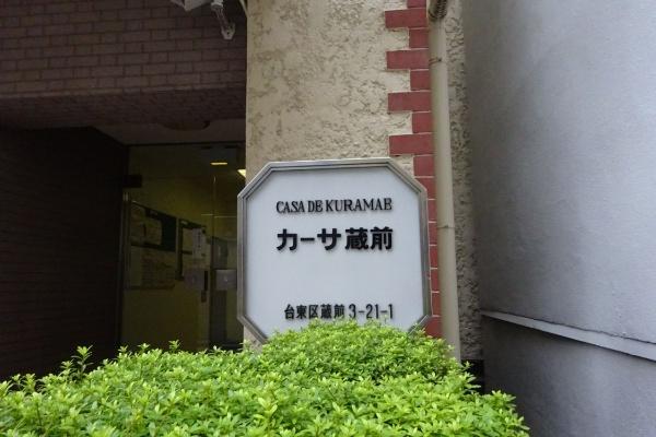 カーサ蔵前_4