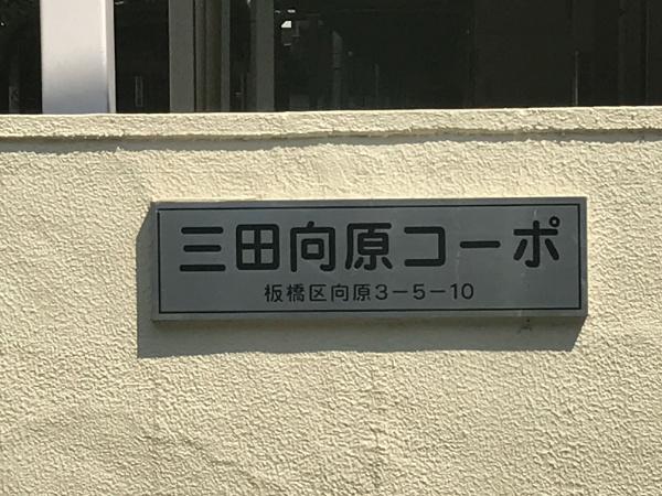 三田向原コーポ_2