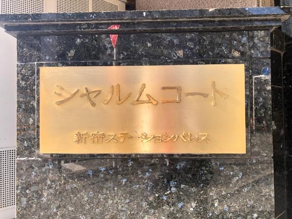 シャルムコート新宿ステーションパレス_2