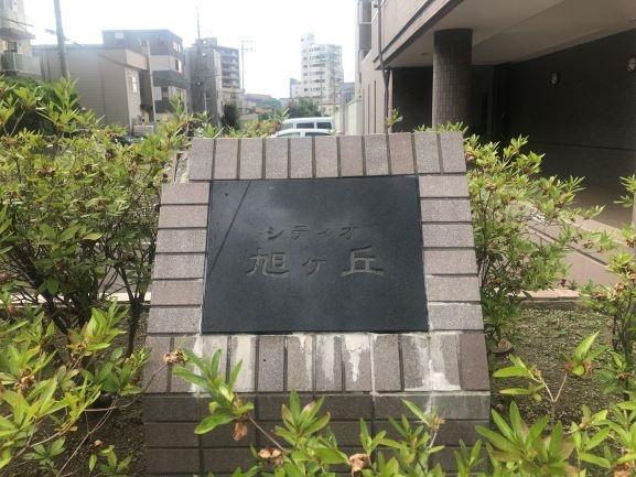 シティオ旭ヶ丘_4
