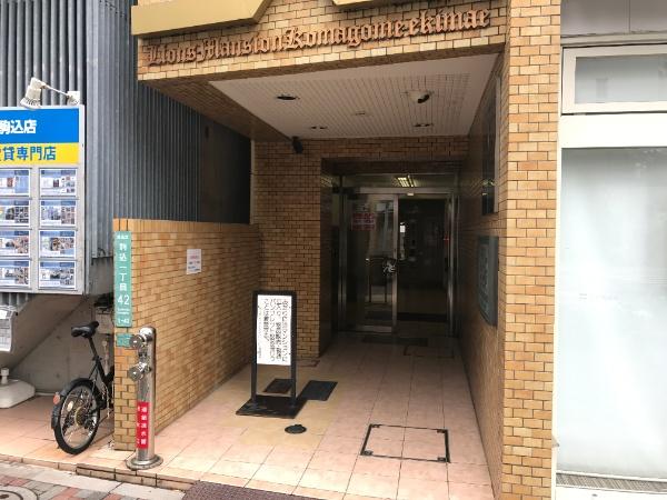 ライオンズマンション駒込駅前_4