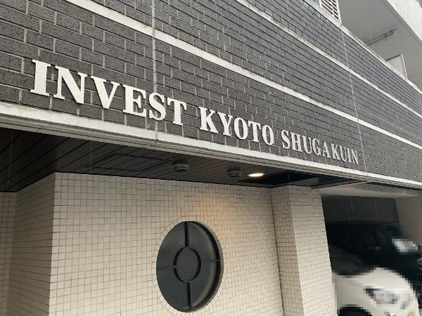 インベスト京都修学院_2