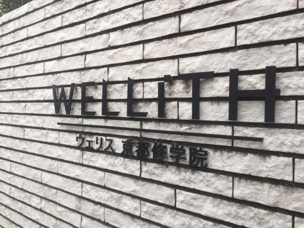 ウェリス京都修学院_5