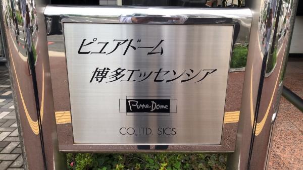 ピュアドーム博多エッセンシア_5