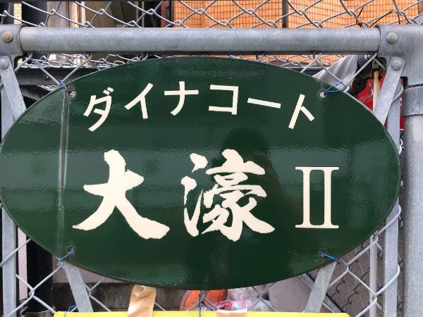 ダイナコート大濠Ⅱ_7