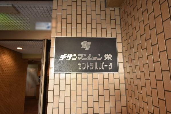 チサンマンション栄セントラルパーク_5