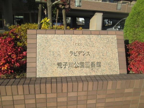 ラビデンス荒子川公園 Ⅲ番館_2
