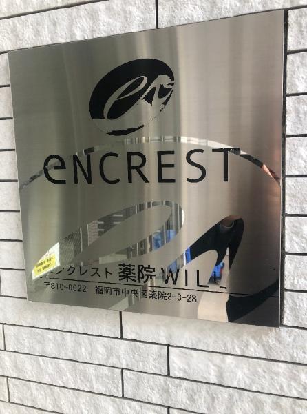 エンクレスト薬院WⅠLL_3