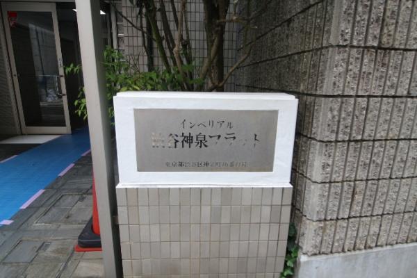 インペリアル渋谷神泉フラット_4