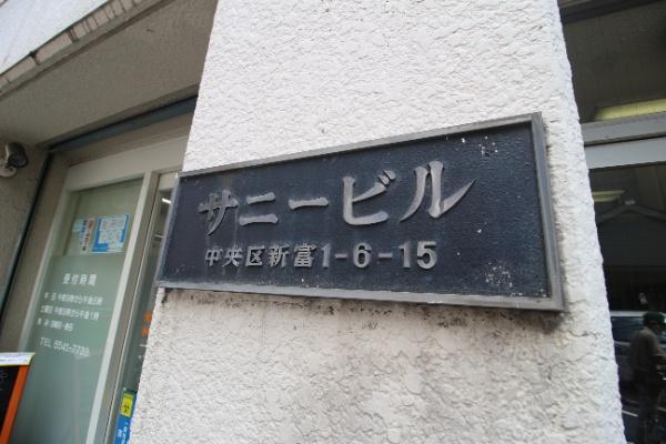 新富町サニービル_3