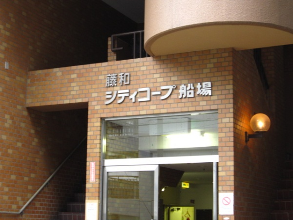 藤和シティコープ船場_4