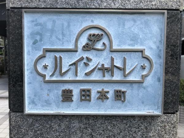 ルイシャトレ豊田本町_5