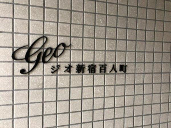ジオ新宿百人町_3