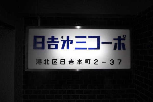 日吉第3コーポ_5