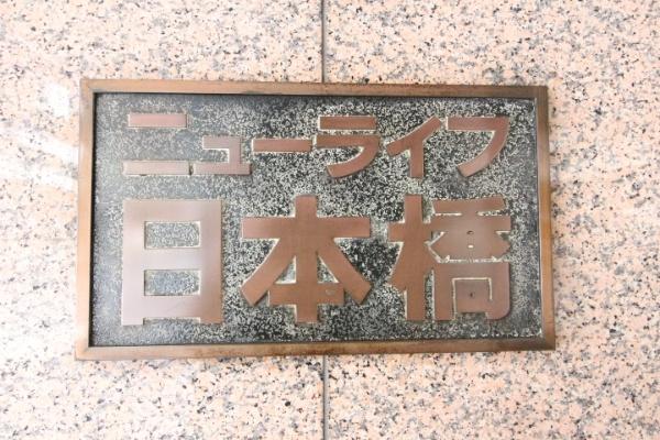 ニューライフ日本橋_7