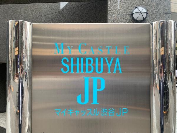 マイキャッスル渋谷JP_5