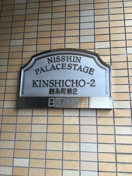 日神パレステージ錦糸町第2_2