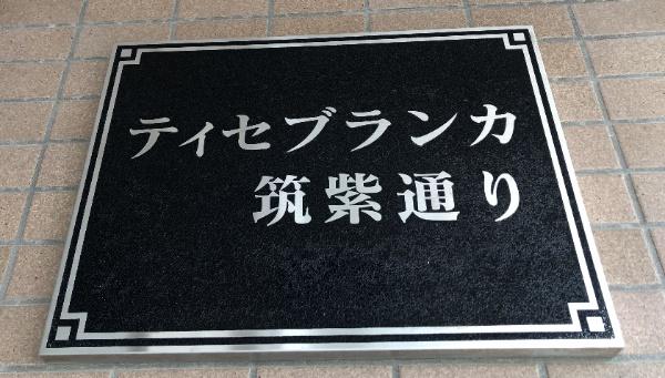 ティセブランカ筑紫通り_3