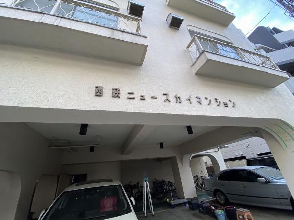 西荻ニュースカイマンション_3