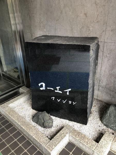 四谷コーエイマンション_3