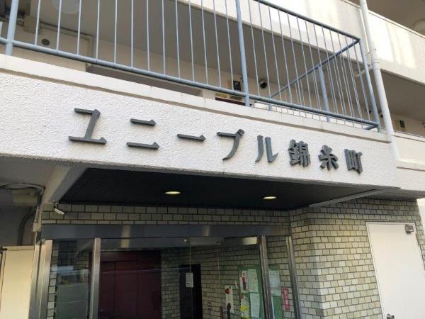 ユニーブル錦糸町_3