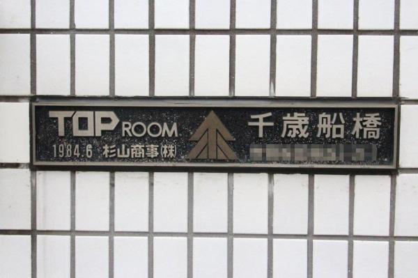 トップ・ルーム千歳船橋_3