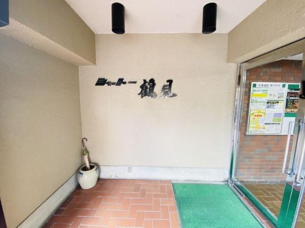 シャトー鶴見_4