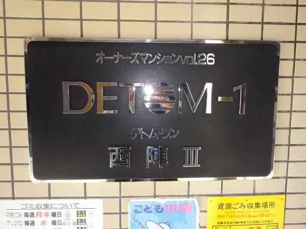 デトム・ワン西陣パートⅢ_5