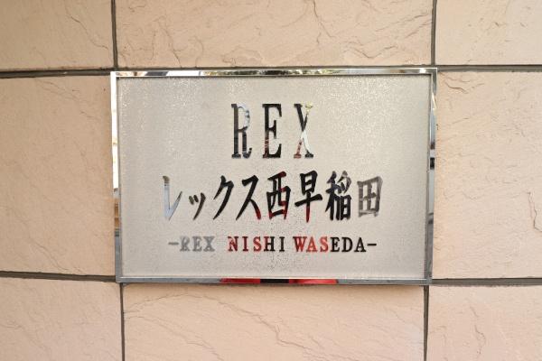 レックス西早稲田_4