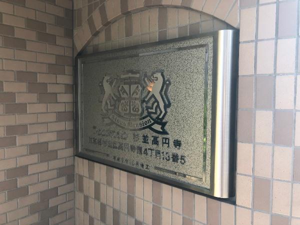 ライオンズマンション杉並高円寺_3