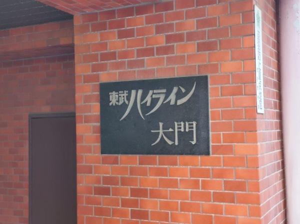 東武ハイライン大門_3