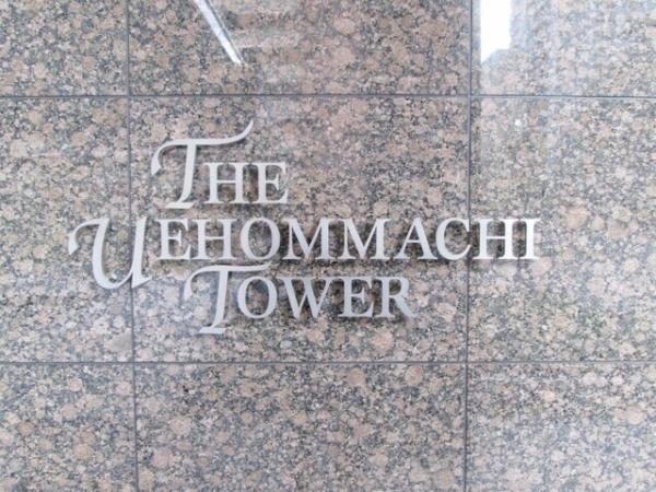 ザ・上本町タワー_4