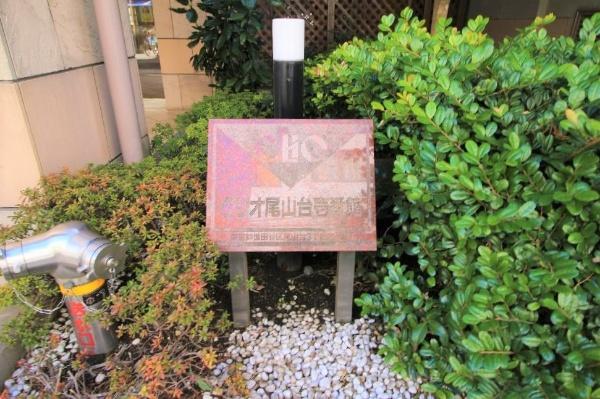 クリオ尾山台壱番館_5