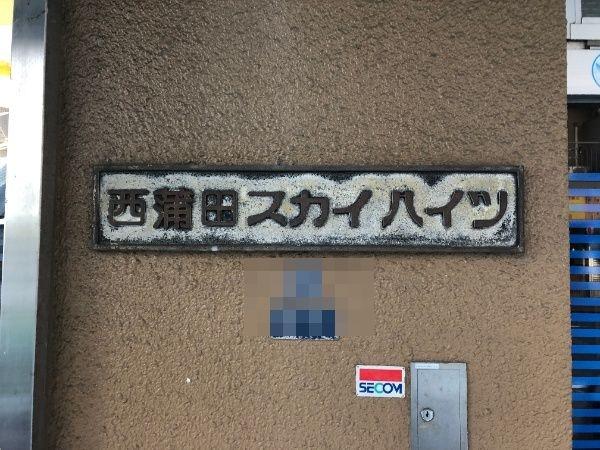西蒲田スカイハイツ_7