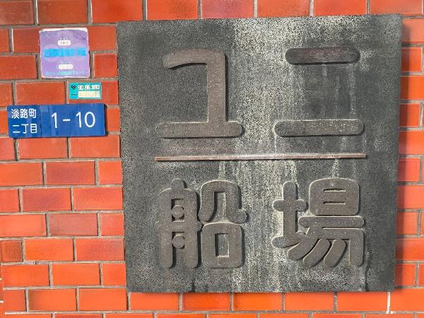 ユニ船場_4