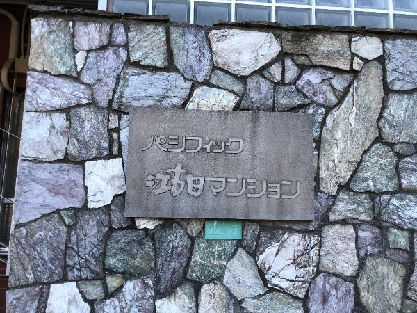 パシフィック江古田マンション_5