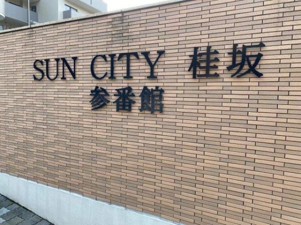 サンシティ桂坂 参番館_7