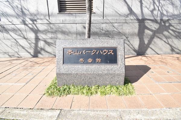 本山パークハウス壱番館_7