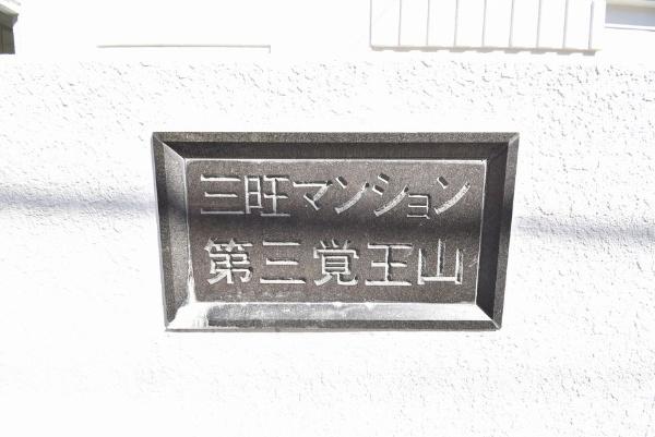 三旺マンション第3覚王山_7
