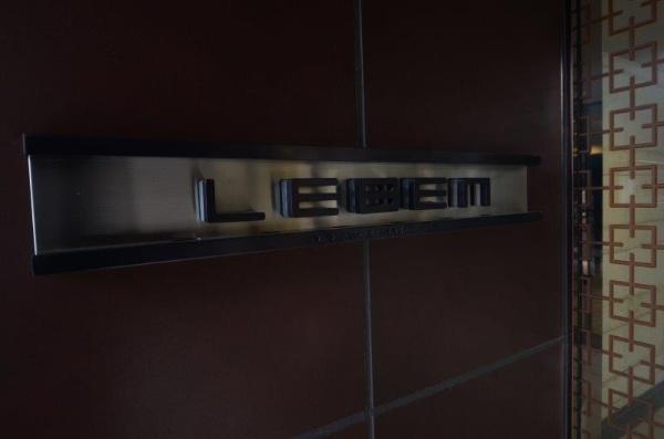 レーベン横浜阪東橋ベイル_4