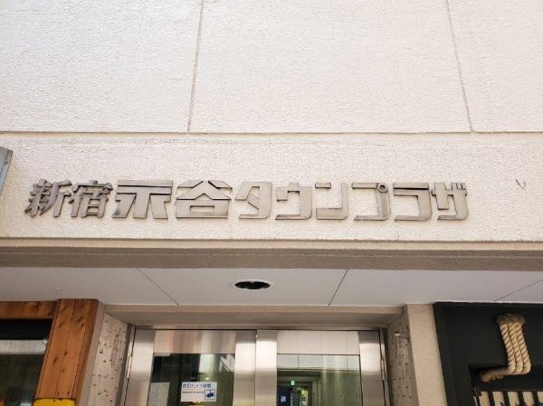 新宿永谷タウンプラザ2階_7