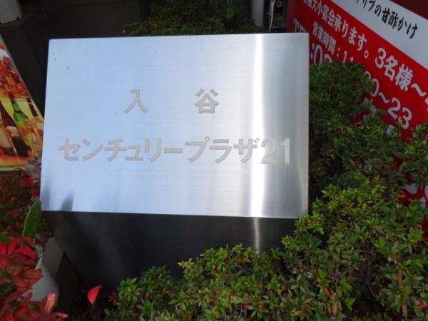入谷センチュリープラザ21_5