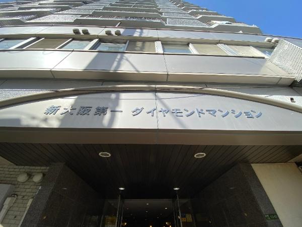 新大阪第1ダイヤモンドマンション_4