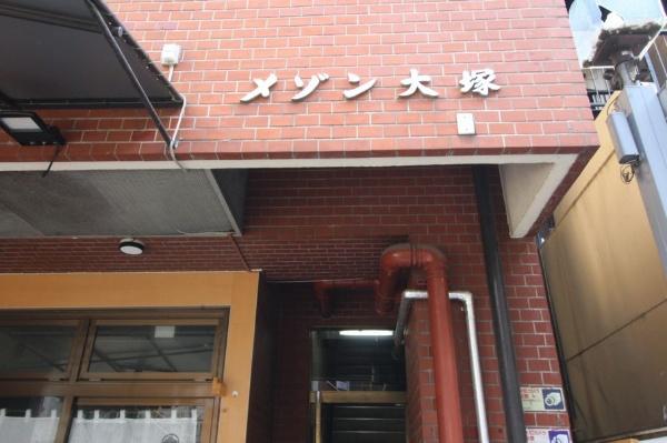 メゾン大塚_2