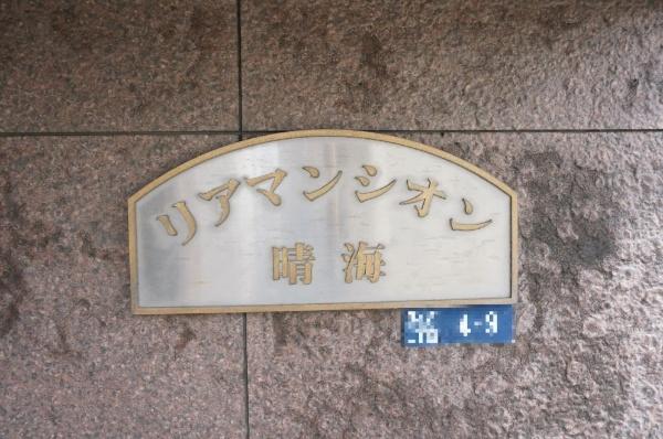 リアマンシオン晴海_4