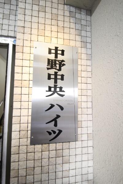 中野中央ハイツ_3