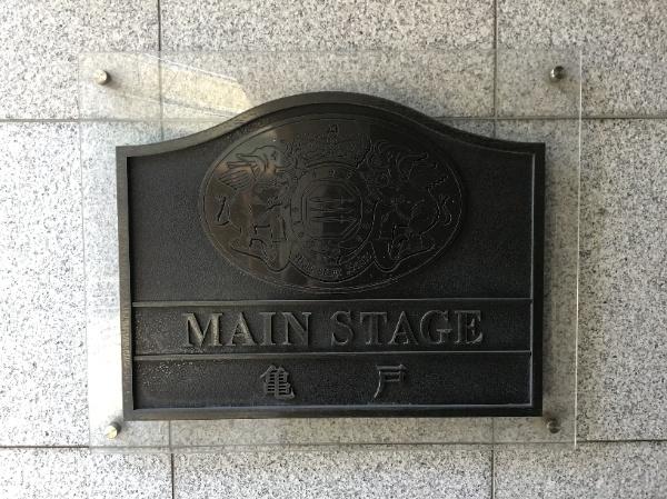 メインステージ亀戸_2