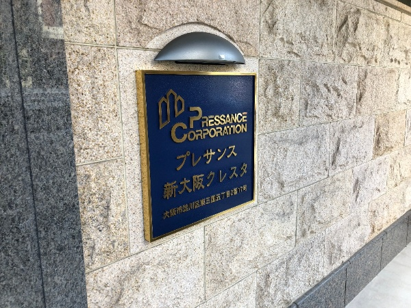 プレサンス新大阪クレスタ_4