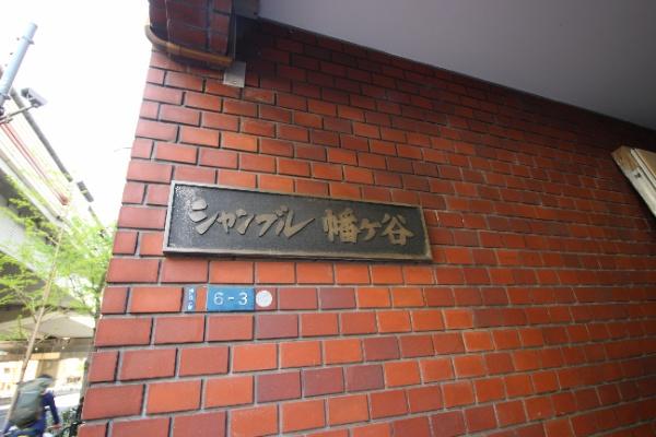 シャンブル幡ケ谷_3