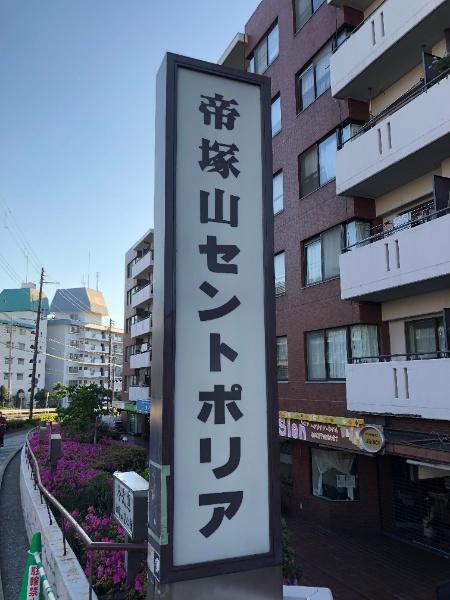 帝塚山セントポリア_4